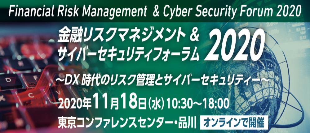 金融リスクマネジメント&サイバーセキュリティフォーラム2020 | 株式会社JTBコミュニケーションデザイン