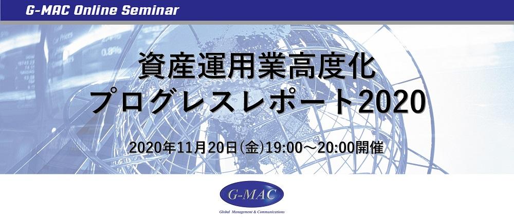 資産運用業高度化プログレスレポート2020 | G-MACセミナー事務局