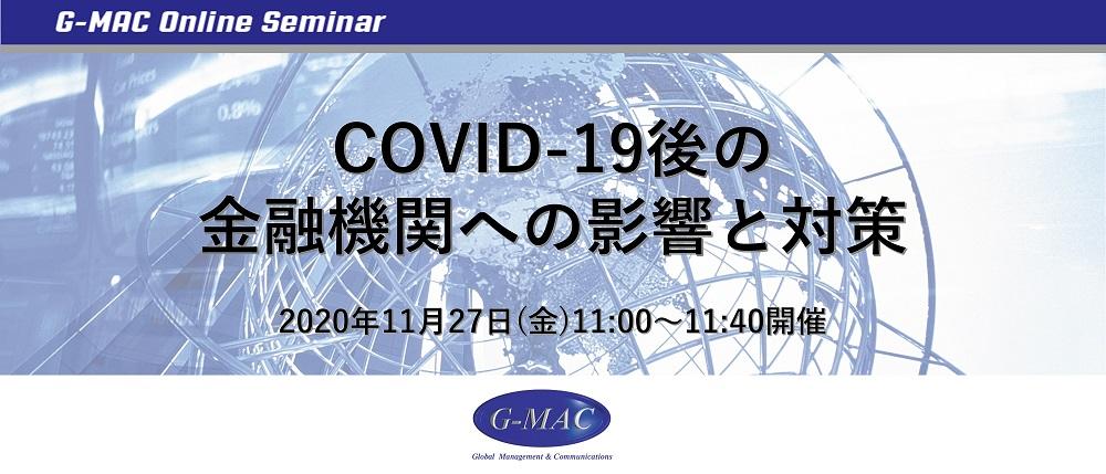 COVID-19の金融機関への影響と対策 | G-MACセミナー事務局
