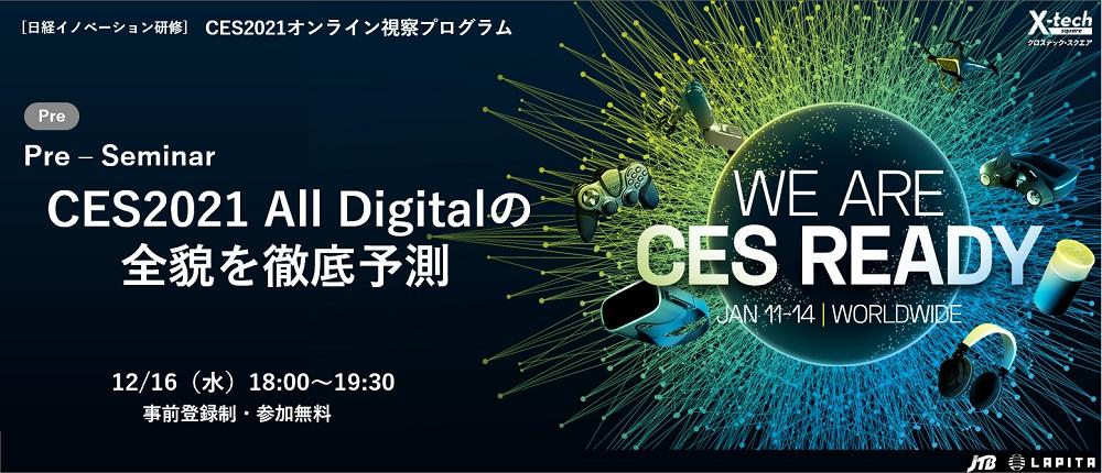 CES2021 All Digitalの全貌を徹底予測(Pre) | 日本経済新聞社 イベント・企画ユニット