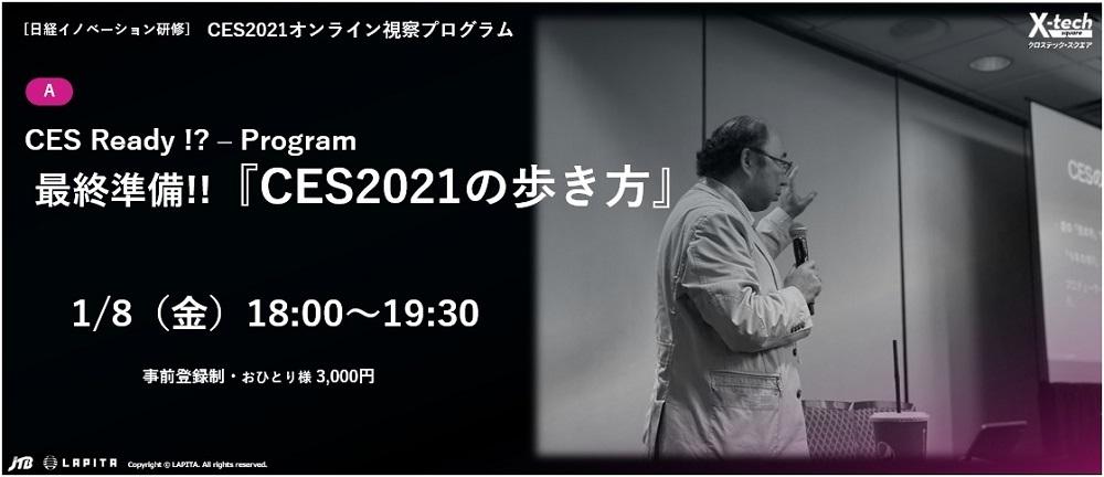 最終準備!! 『CES2021の歩き方』(A) | 日本経済新聞社 イベント・企画ユニット