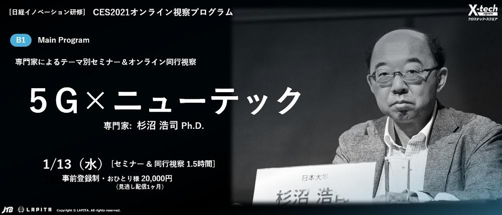 5G×ニューテック: CES2021専門家セミナー(B1) | 日本経済新聞社 イベント・企画ユニット