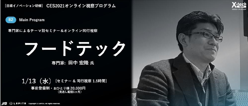 フードテック:CES2021専門家セミナー(B2) | 日本経済新聞社 イベント・企画ユニット