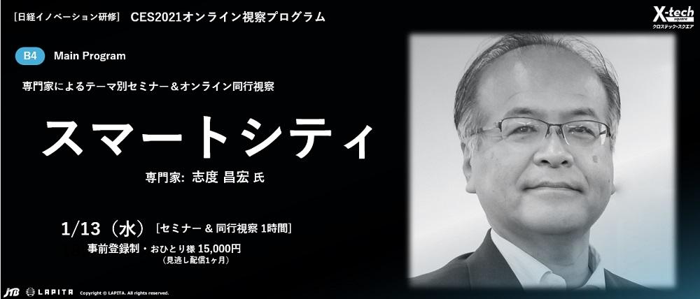 スマートシティ:CES2021専門家セミナー(B4) | 日本経済新聞社 イベント・企画ユニット