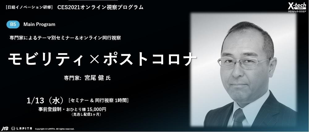 モビリティ×ポストコロナ: CES2021専門家セミナー(B5) | 日本経済新聞社 イベント・企画ユニット