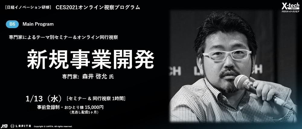 新規事業開発:CES2021専門家セミナー(B6)   日本経済新聞社 イベント・企画ユニット