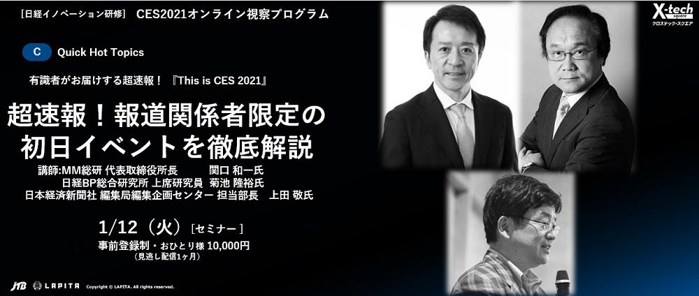 超速報!報道関係者限定の初日イベントを徹底解説(C) | 日本経済新聞社 イベント・企画ユニット