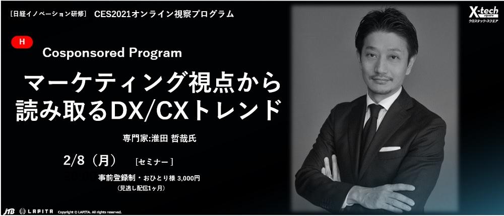 CES2021  マーケティング視点から読み取るDX/CXトレンド(H) | 日本経済新聞社 イベント・企画ユニット