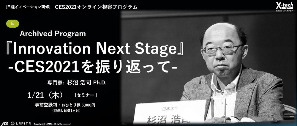 Innovation Next Stage(E) | 日本経済新聞社 イベント・企画ユニット