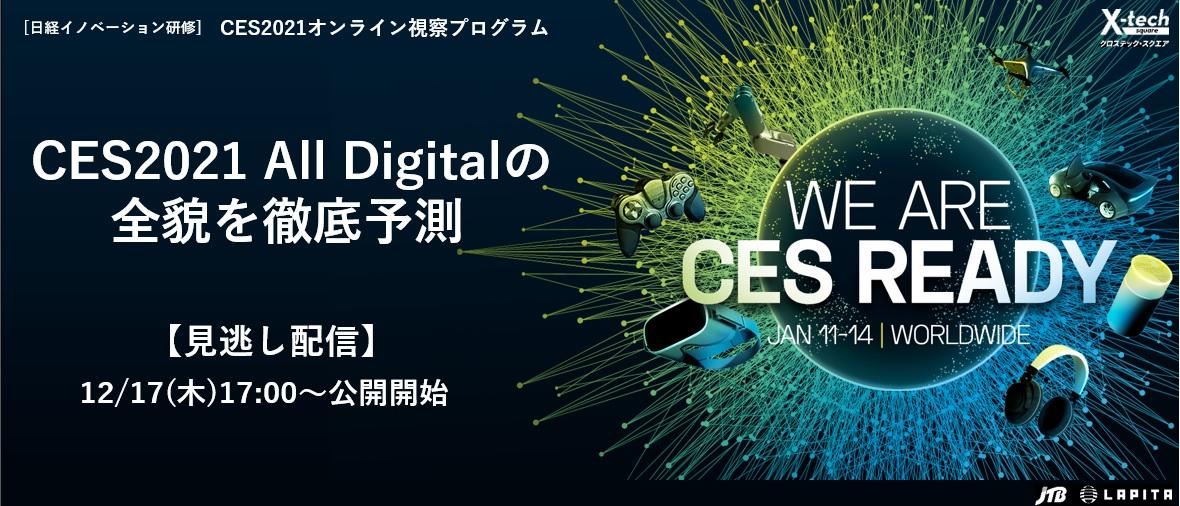 【オンデマンド配信】CES 2021 All Digitalの全貌を徹底予測 | 日本経済新聞社 イベント・企画ユニット