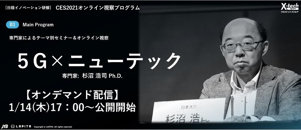 【オンデマンド配信】5G×ニューテック: CES2021専門家セミナー(B1) | 日本経済新聞社 イベント・企画ユニット