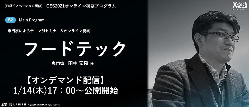 【オンデマンド配信】フードテック:CES2021専門家セミナー(B2) | 日本経済新聞社 イベント・企画ユニット