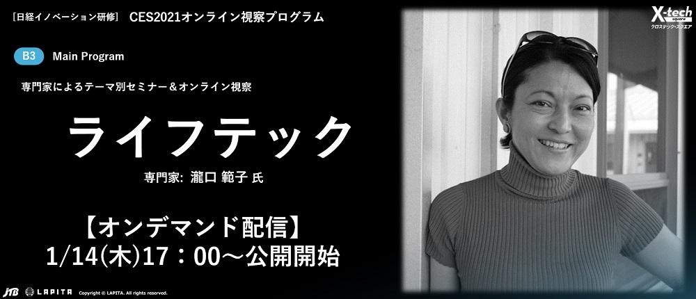 【オンデマンド配信】ライフテック:CES2021専門家セミナー(B3) | 日本経済新聞社 イベント・企画ユニット