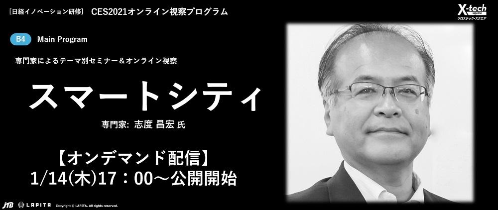 【オンデマンド配信】スマートシティ:CES2021専門家セミナー(B4) | 日本経済新聞社 イベント・企画ユニット
