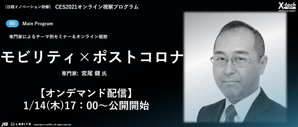 【オンデマンド配信】モビリティ×ポストコロナ: CES2021専門家セミナー(B5) | 日本経済新聞社 イベント・企画ユニット