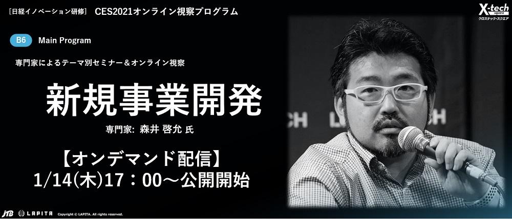【オンデマンド配信】新規事業開発:CES2021専門家セミナー(B6) | 日本経済新聞社 イベント・企画ユニット