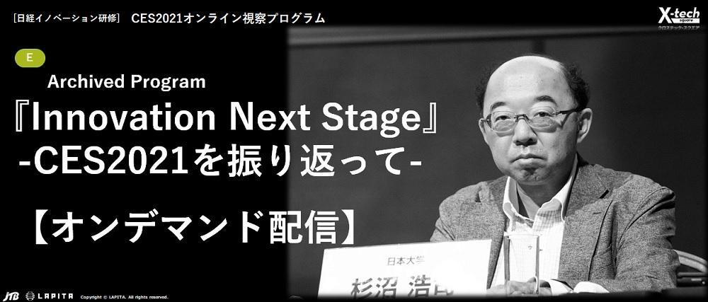 【オンデマンド配信】Innovation Next Stage | 日本経済新聞社 イベント・企画ユニット