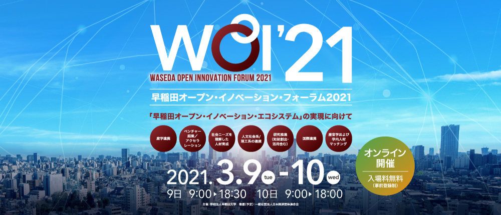 早稲田オープン・イノベーション・フォーラム2021 | 早稲田大学